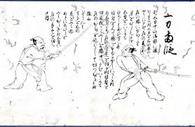 One of the fighting techniques found in the Shinkage Ryu Heiho Mokuroku (scroll): a pictorial catalogue of the fighting techniques of the style